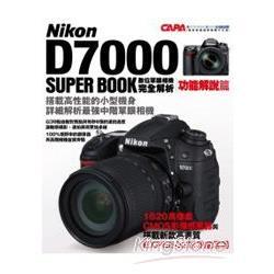 Nikon D7000 數位單眼相機完全解析