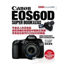 Canon EOS 60D 數位單眼相機完全解析