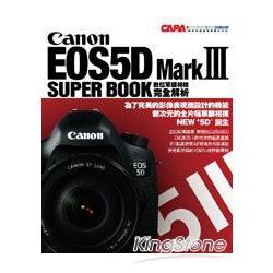 Canon EOS5D Mark Ⅲ 數位單眼相機完全解析
