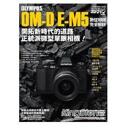 OLYMPUS OM-D E-M5數位相機完全解析