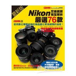 Nikon交換鏡頭完全解析 : 嚴選76款 /