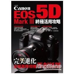 Canon EOS 5D Mark III終極活用攻略