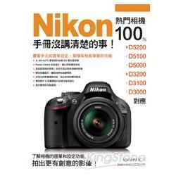 Nikon 熱門相機 100% 手冊沒講清楚的事