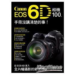 Canon EOS 6D 相機 100% 手冊沒講清楚的事