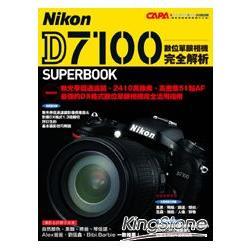 Nikon D7100數位單眼相機完全解析