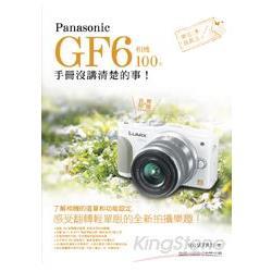 Panasonic GF6 相機 100% 手冊沒講清楚的事