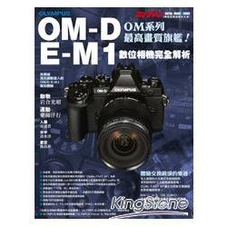 OLYMPUS OM-D E-M1數位相機完全解析