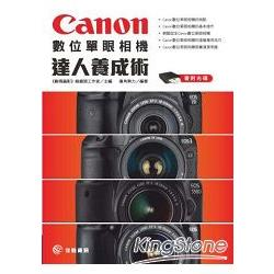 Canon數位單眼相機達人養成術