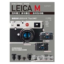 LEICA M:百年精工徠卡數位M系列全攻略
