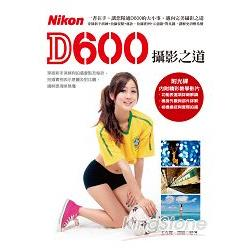 Nikon D600攝影之道