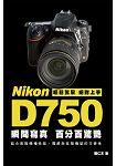 Nikon D750  瞬間寫真,百分百驚艷