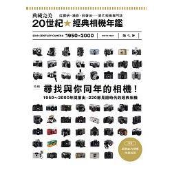 典藏完美:20世紀經典相機年鑑