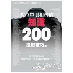 數位單眼相機的知識200:攝影技巧篇
