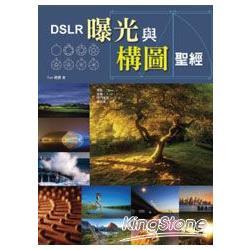 DSLR曝光與構圖聖經