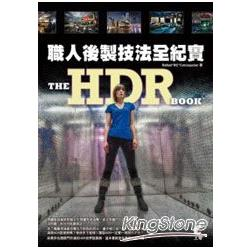 HDR職人後製技法全紀實