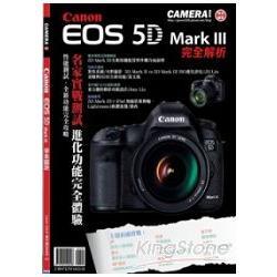 Canon EOS 5D MARK III 完全解析