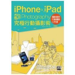 iPhone x iPad Photography究極的行動攝影術 : 攝影師的行動攝影工作室 /