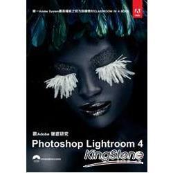 跟Adobe徹底研究Lightroom 4 /