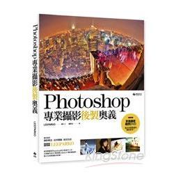 Photoshop專業攝影後製奧義 /