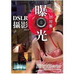 DSLR攝影曝光活用術