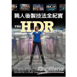 HDR 職人後製技法全紀實