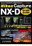 Nikon Capture NX-D相片編修完全解析