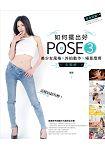 如何擺出好POSE3:美少女風格X外拍動作X場景應用全圖解