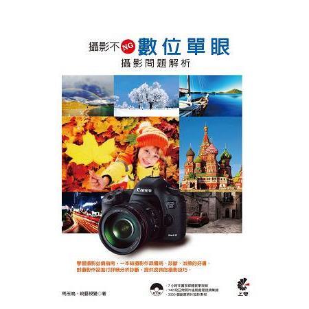 攝影不NG:數位單眼攝影問題解析