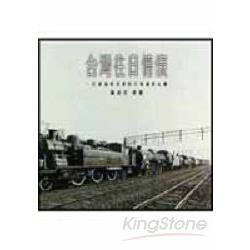 台灣往日情懷:一位鐵道老段長的台灣攝影