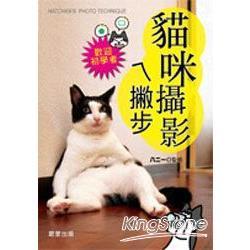 貓咪攝影ㄟ撇步