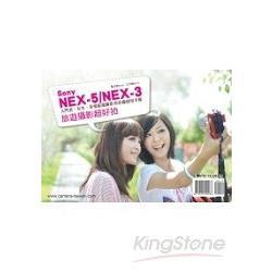 SONY NEX5 NEX3旅遊攝影超好拍