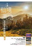台灣仙境美地:晨昏夜景攝影技巧的極意