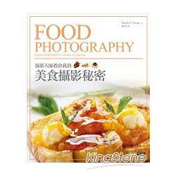 攝影大師教會我的美食攝影秘密
