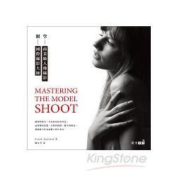 跟國際攝影大師學商業級人像攝影