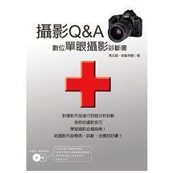 攝影Q&A:數位單眼攝影診斷書