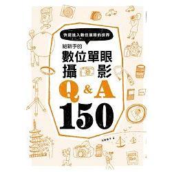 快速進入數位單眼的世界:給新手的數位單眼攝影Q&A150