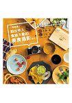 一學就會!拍出令人食指大動的美食攝影技巧:料理造型設計×器皿搭配