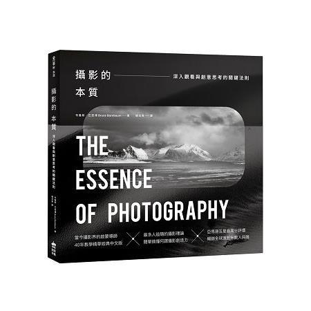 攝影的本質:深入觀看與創意思考的關鍵法則