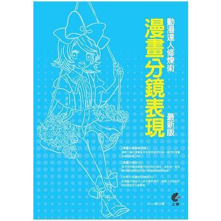 動漫達人修煉術-漫畫分鏡表現(最新版)