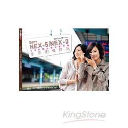 SONY NEX5/NEX3:生活影像日記
