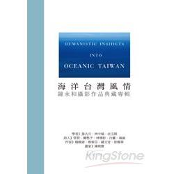 海洋台灣風情 =Humanistic insights into oceanic Taiwan :鐘永和攝影作品典藏專輯(另開視窗)