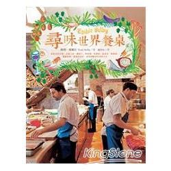 尋味世界餐桌:從歐美到亞洲,走進主廚、釀酒人、烘焙師、乳酪師、採食者、咖啡師、餐廳老闆、農漁牧業者、
