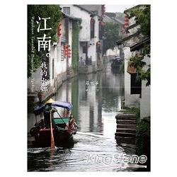 江南。我的水鄉