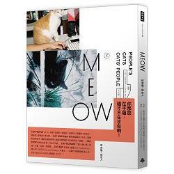 MEOW:這些貓/這些人