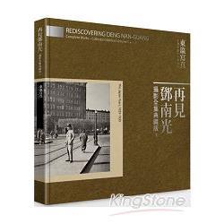 再見鄧南光攝影:攝影全集典藏版:complete works:collector