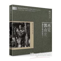 再見鄧南光攝影全集典藏版,時代見證 1935-1960s