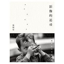 影像的追尋:臺灣攝影家寫實風貌