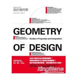 設計幾何學:發現黃金比例的永恆之美