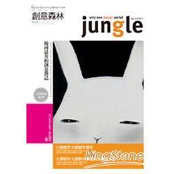 Jungle創意密碼 國際中文版001