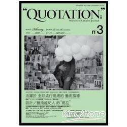 Quotation.引號:活躍於全球流行現場的藝術指導